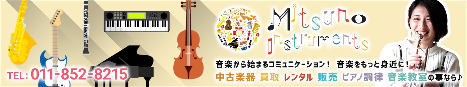 全国対応 楽器買取・販売・音楽教室 / ミツノ公式ブログ